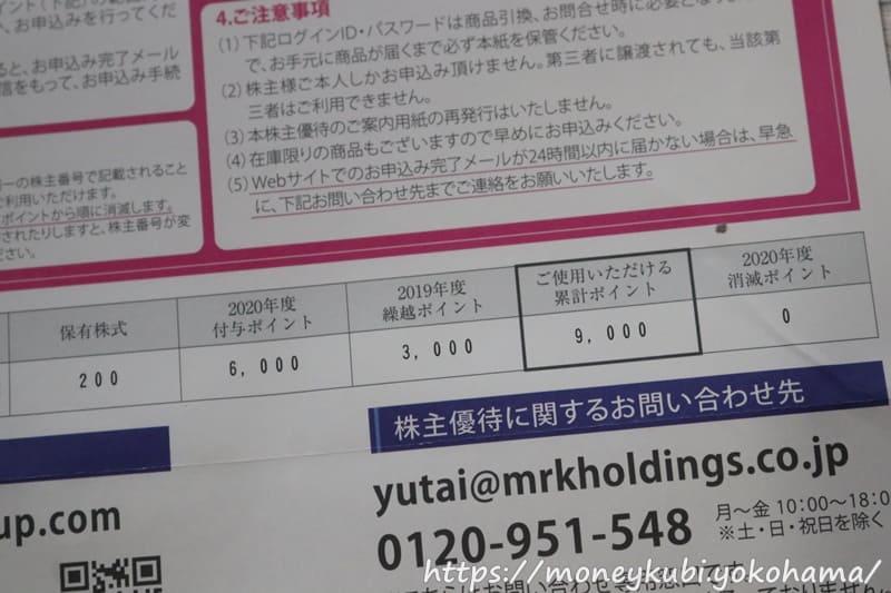 MRKホールディングス株主優待