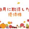 9月の優待株はヤマダ電機(9831)とマルコ(9980)を取得しました