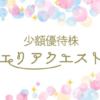 株主優待新設!2万円台でクオカード1000円分のエリアクエストがおすすめ