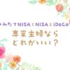 積立NISAとNISAとiDeCoどれがおすすめ?主婦が比較して考えたよ