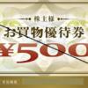 株主優待制度 |ヤマダ電機 YAMADA DENKI Co.,LTD.