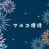 マルコ(9980)から株主優待カタログが到着!優待券もあり【2018年3月権利分】