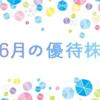 6月優待株「エリアクエスト」「すかいらーく」「イデアインターナショナル」まとめ