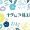 キタムラ(2719)株主総会2018レポート!最後の総会もおみやげ盛りだくさん