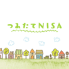 積立NISAを楽天証券で開設!おすすめの商品一覧