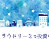 【ソーシャルレンディング】クラウドリースのメリットとデメリット